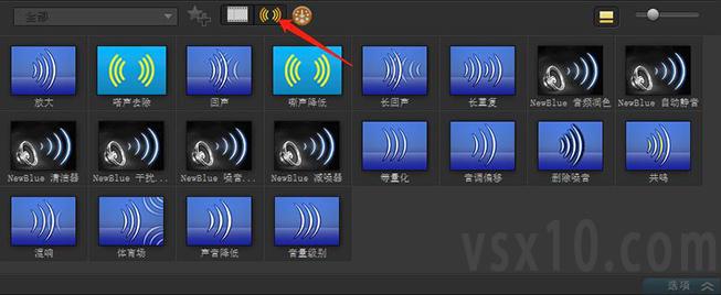 会声会影x10音频滤镜