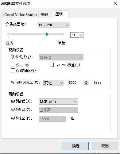 编辑配置文件选项卡压缩属性