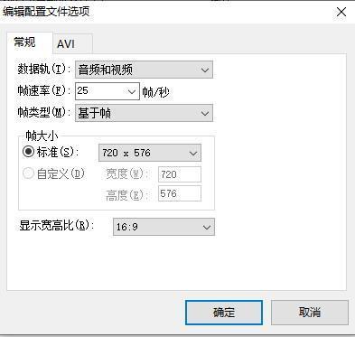 会声会影x10编辑配置文件选项