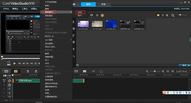 会声会影x10替换视频素材步骤3