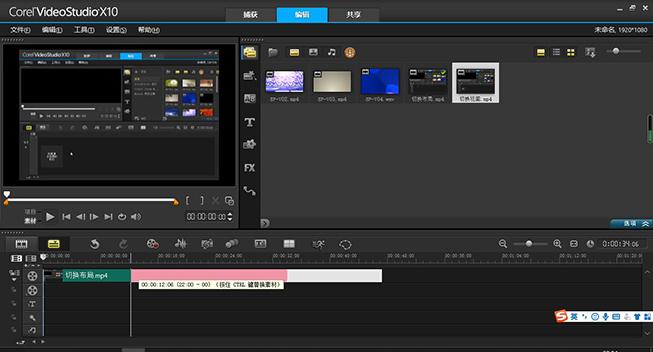 会声会影x10快速替换视频素材