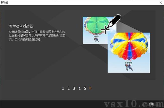 会声会影x10新功能遮罩创建器
