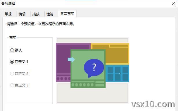会声会影x10参数选择之界面布局选项卡